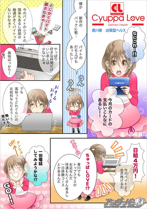 香川県デリヘルちゅっぱLOVEの求人マンガ1ページ目