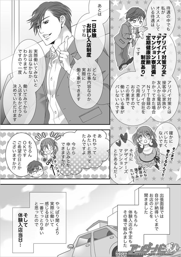 香川県出張型ヘルス(デリヘル)ちゅっぱLOVEの求人マンガ3ページ目