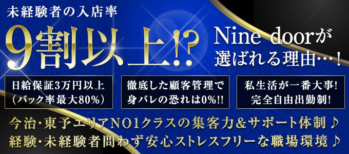 Nine door (西条・新居浜・今治)