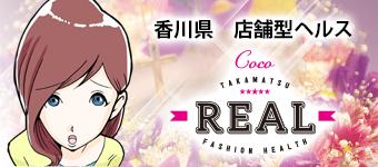 香川県/高松市/店舗型ヘルス REAL