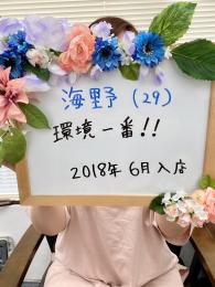 海野ちゃん(28歳)写真