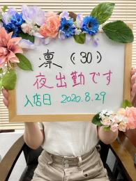 凛ちゃん(30歳)写真