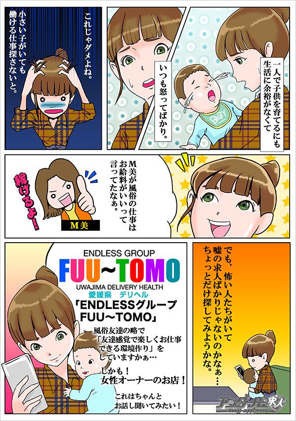 愛媛県デリヘルENDLESSグループ FUU~TOMOの求人マンガ1ページ目