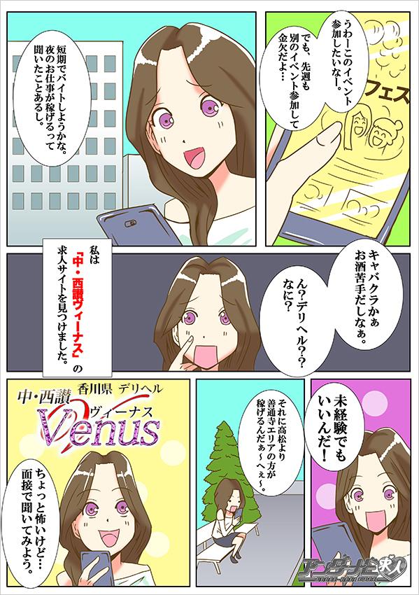 香川県デリヘル中・西讃 ヴィーナスの求人マンガ1ページ目