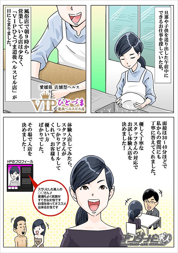 愛媛県店舗型ヘルスvipひとづま 道後ヘルスビル店の求人マンガ1ページ目