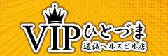 vipひとづま 道後ヘルスビル店ロゴ