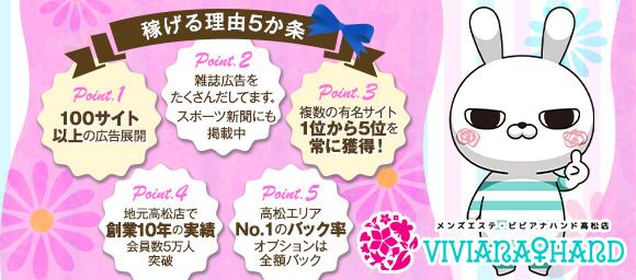 メンズエステ・VIVIANA♀HAND高松店