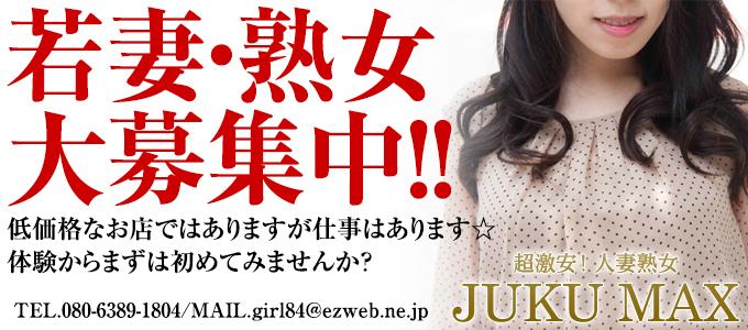 若妻・熟女JUKU・MAX