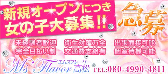 Ms' flavor 高松
