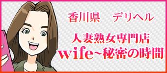 香川県/高松市/デリヘル 人妻熟女専門店wife~秘密の時間