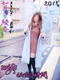 如月 綾香(きさらぎ あやか)ちゃん(24歳)写真
