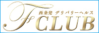 F CLUB (西条・新居浜)