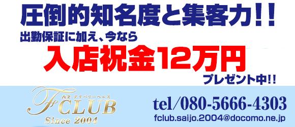 F CLUB(西条)