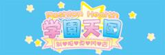 学園天国ロゴ
