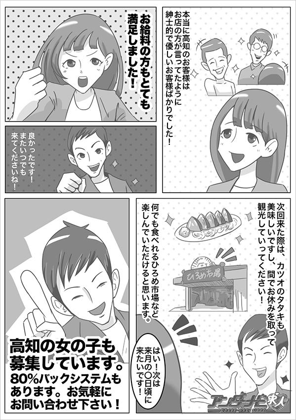 高知県デリヘル高知デリヘル俱楽部 人妻熟女専門店の求人マンガ4ページ目
