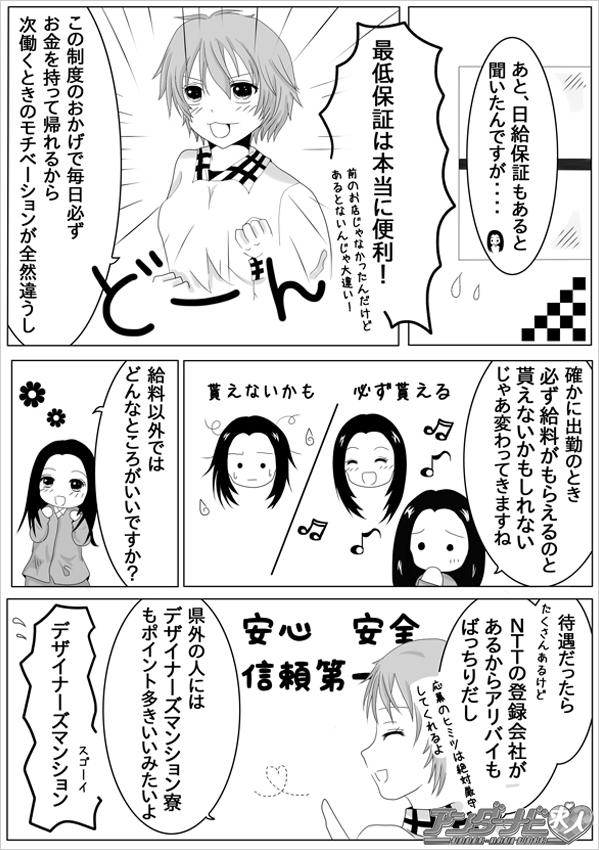 香川県デリヘルセレブLOVEの求人マンガ3ページ目
