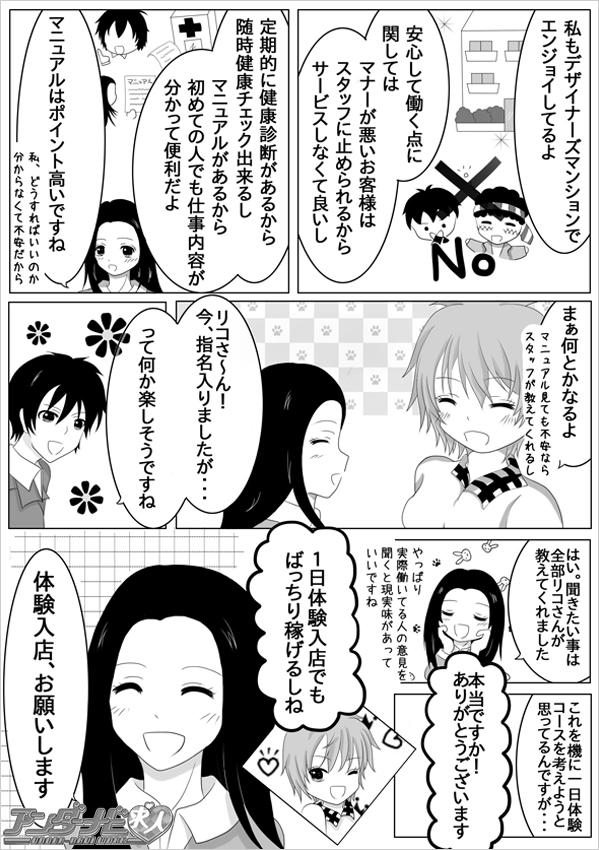 香川県デリヘルセレブLOVEの求人マンガ4ページ目