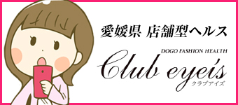 愛媛県/宇和島・宇和/店舗型ヘルス club eyes