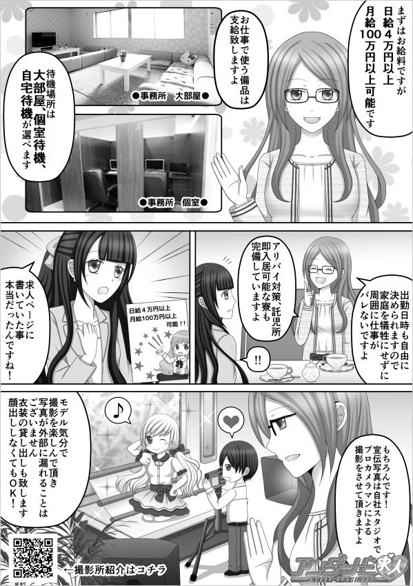 岡山県デリヘルカサブランカグループの求人マンガ2ページ目