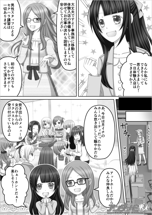 岡山県出張型ヘルス(デリヘル)カサブランカグループの求人マンガ3ページ目