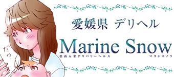 愛媛県/松山市/デリヘル マリンスノウ・松山・東予店