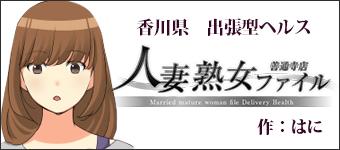 香川県/善通寺・観音寺・三豊/デリヘル 人妻熟女ファイル
