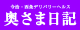 奥さま日記(今治店)