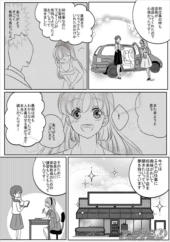 岡山県エステ&マッサージカリビアンマッサージ 天使のゆびさき 岡山店の求人マンガ3ページ目
