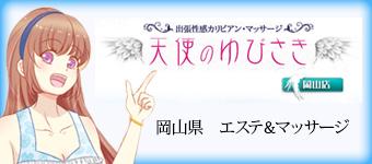 岡山県/岡山市/エステ&マッサージ カリビアンマッサージ 天使のゆびさき 岡山店