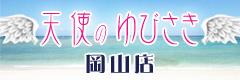 カリビアンマッサージ 天使のゆびさき 岡山店ロゴ
