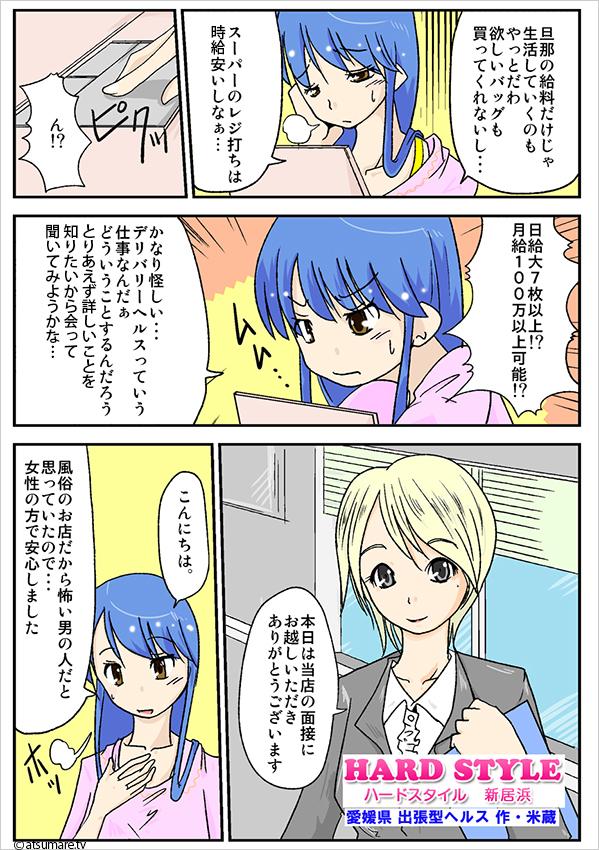 愛媛県デリヘルHard Style ハードスタイル(新居浜)の求人マンガ1ページ目