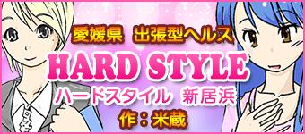 愛媛県/新居浜・四国中央/デリヘル Hard Style ハードスタイル(新居浜)