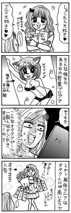 オタッ子の得!~O乃ちゃんの場合~