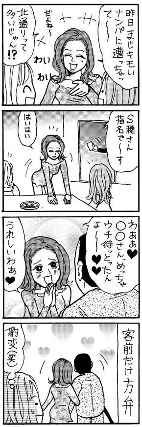Y田M沙子戦法~S穂ちゃんの場合~