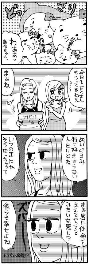 予期せぬプレゼント~Hちゃんの場合~