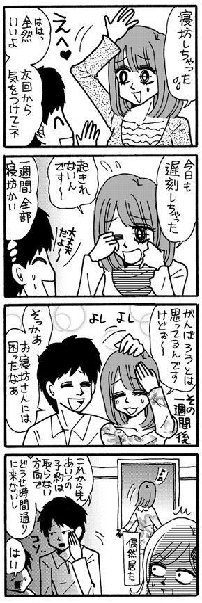 失敗を繰り返す女 ~N実ちゃんの場合~