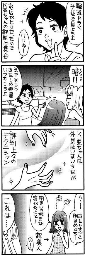 明るくしちゃイヤ♡ ~K亜ちゃんの場合~