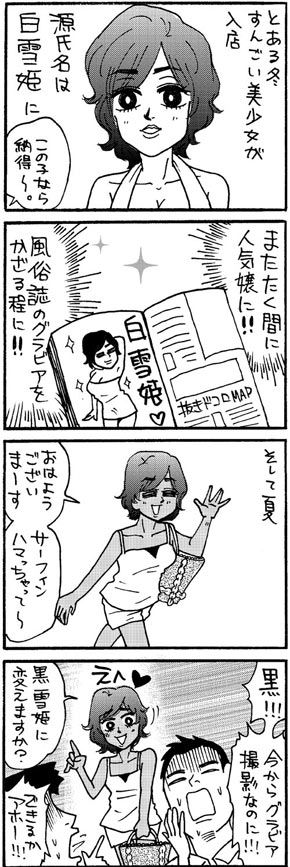 変わり果てた姿 ~S姫ちゃんの場合~