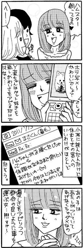 大事なペットさま ~Y菜ちゃんの場合~