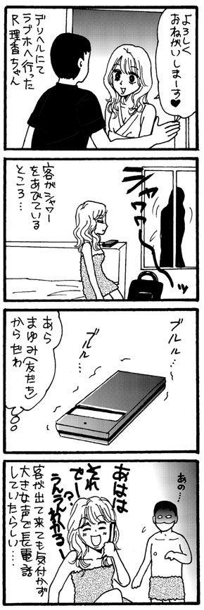 マナー違反! ~R理香ちゃんの場合~