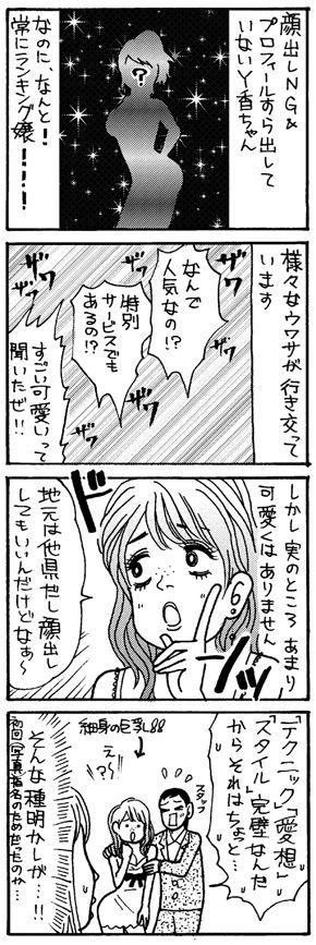 顔出しNGの謎~Y香ちゃんの場合~