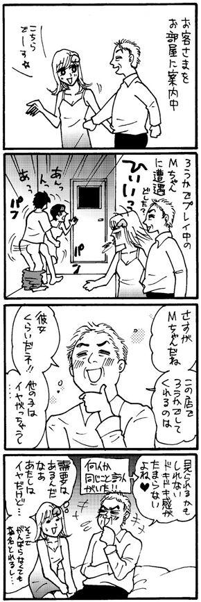 廊下のひみつ ~Mちゃんの場合~