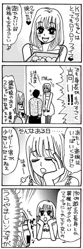 長身嬢の悩み~Kララちゃんの場合~