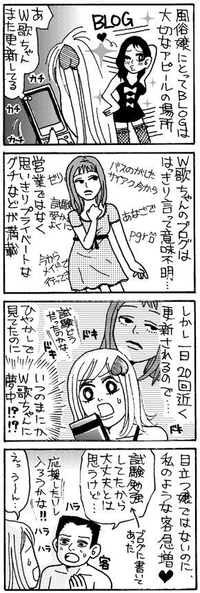 ブログ☆マジック~W歌ちゃんの場合~