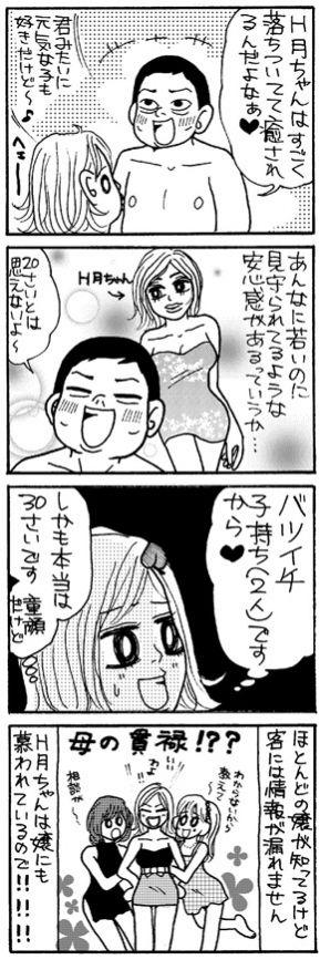 母の貫禄!?~H月ちゃんの場合~