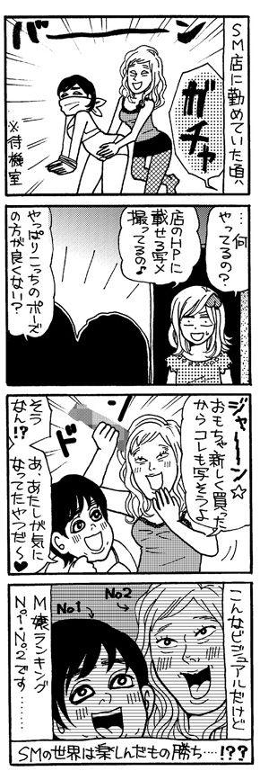 M嬢の秘密~O&Rちゃんの場合~