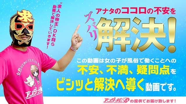 """""""求人の帝王""""DKに聞け!vol.1 『興味はあるけど身バレが怖い』"""