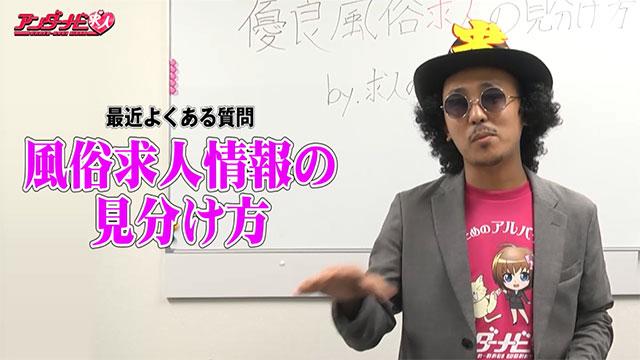 """""""求人の帝王""""DKに聞け!vol.8 『DK先生の風俗求人講座』"""
