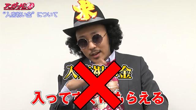 """""""求人の帝王""""DKに聞け!vol.19 『エイプリルフールと入店祝い』"""