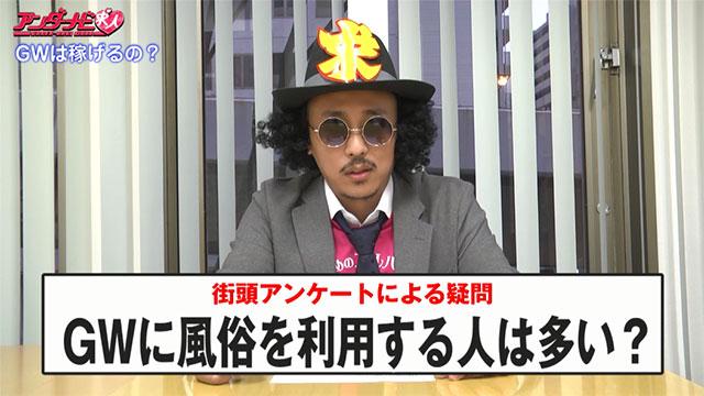 """""""求人の帝王""""DKに聞け!vol.21 『GWに風俗を利用する人は多い?』"""